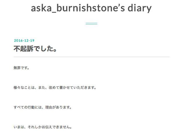 ASKAさんが釈放後に更新したブログ
