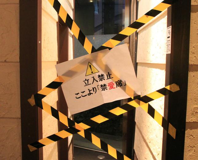 居酒屋チェーン「NIJYU-MARU」にはカップル禁止席が