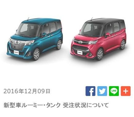 トヨタ「ルーミー」と「タンク」が売れている!(トヨタのニュースリリースより)
