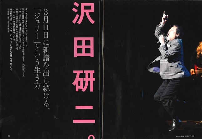 「ハルメク」16年11月号に掲載された沢田研二さんの特集。1週間でバックナンバーが完売した
