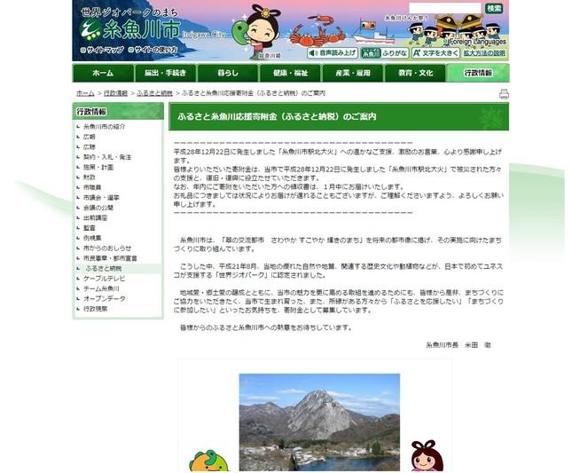 「糸魚川大火」、ふるさと納税で「応援」!(画像は、「糸魚川市」のホームペー ジ)