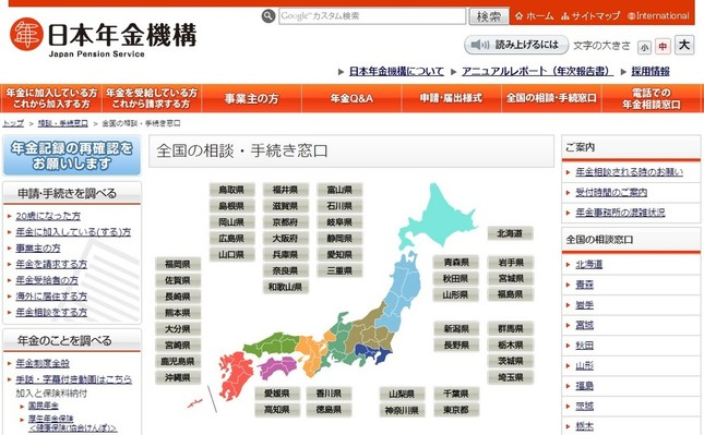 全国198の年金事務所では厚生年金の事業者を「イロハ」順で管理している(画像は、「日本年金機構」のホームページ)