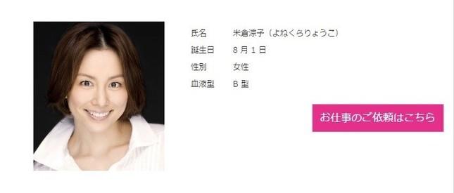 女優の米倉涼子さん(所属事務所のホームページより)