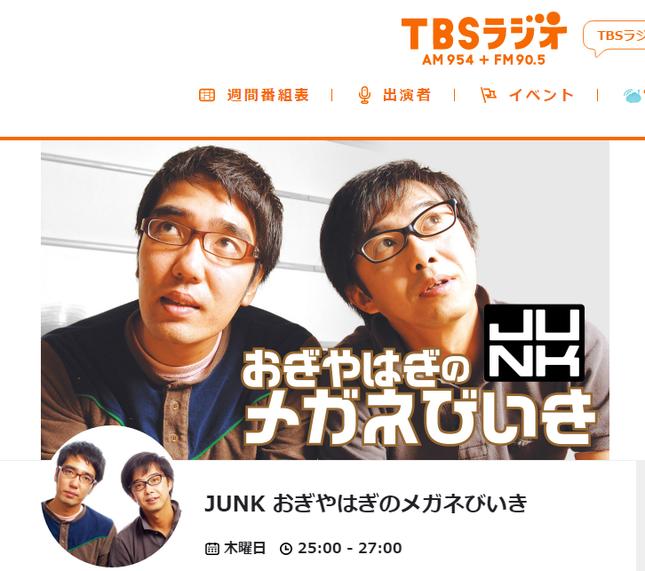 右側が結婚した矢作兼さん(TBSラジオの番組サイトから)