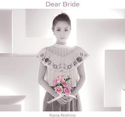 西野カナさんは「Dear Bride」で2016年のNHK紅白歌合戦に出場する(画像は同シングルCDジャケット)