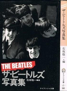 石坂敬一氏が手掛けたザ・ビートルズ写真集(勁文社 ・1983年、画像はAmazonから)