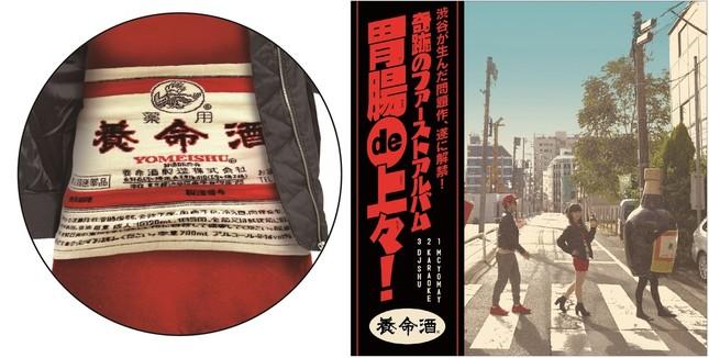 「養命酒腹巻」と「アナログ12インチレコード」はセットで当たる(提供:養命酒製造)
