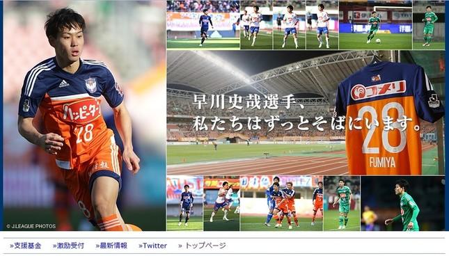 アルビレックス新潟は早川史哉選手を応援する専用サイトを設けている(画像はサイトのスクリーンショット)