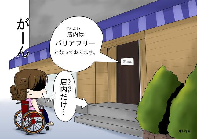 車いすユーザーの「あるある」を描いた紙芝居の1枚(提供:自立生活センター・立川)