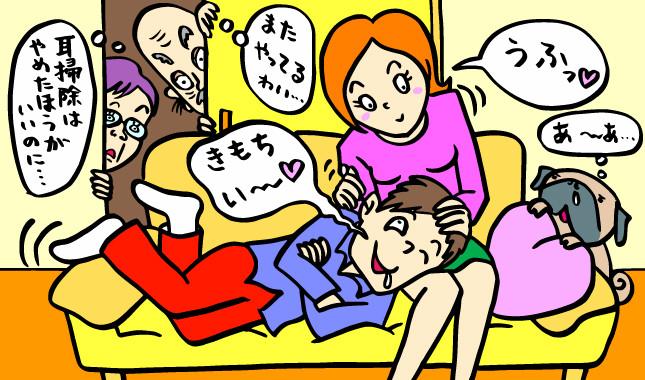 家政婦は、じーちゃんは、そしてペットは見た!耳掃除の現場(イラスト・サカタルージ)
