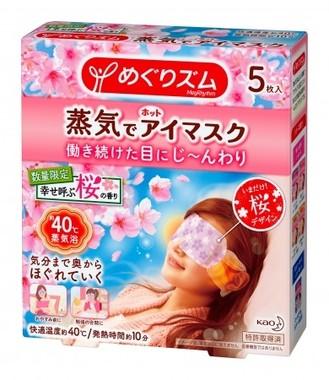 花王の「めぐりズム 蒸気でホットアイマスク 幸せ呼ぶ桜の香り」