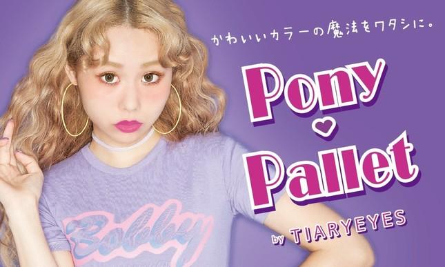 ぺこさんがイメージモデルの「ポニーパレット バイ ティアリーアイズ」