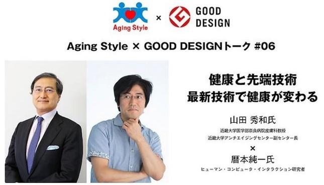 パネリストの山田秀和氏(左)と歴本純一氏