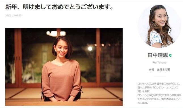 体操女子ロンドン五輪代表の田中理恵さん。ブログやSNSで結婚を発表した