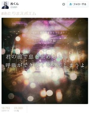 #あたりまえポエム/氏くん(@ujiqn)