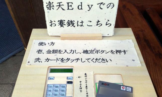 愛宕神社の「Edy賽銭箱」