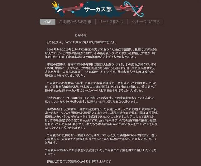 サーカス部の公式サイトに掲載されたお知らせ(画像は公式サイトのスクリーンショット)