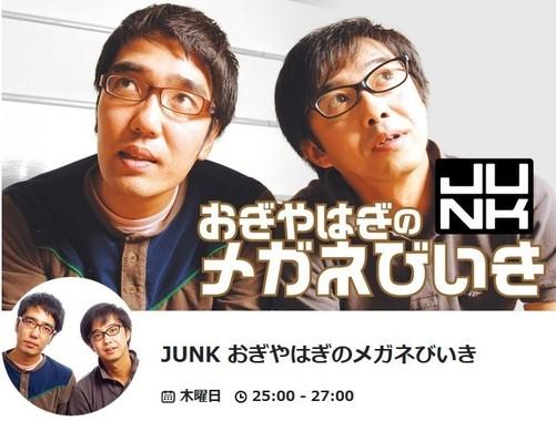 「JUNK おぎやはぎのメガネびいき」(画像は公式サイトのスクリーンショット)