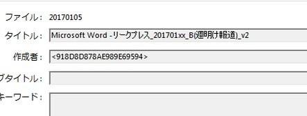 PDFファイルの「プロパティ」から元々のWordのファイル名が分かる
