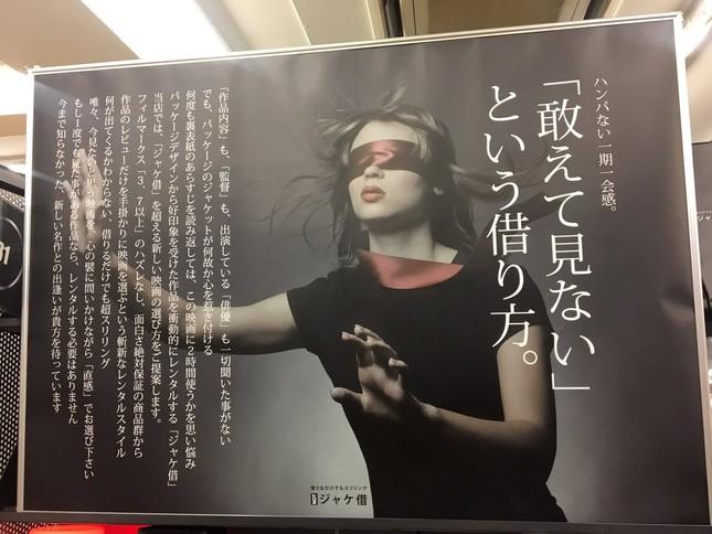 告知ポスターには「半端ない一期一会感」(画像は@ykt0217さん提供)