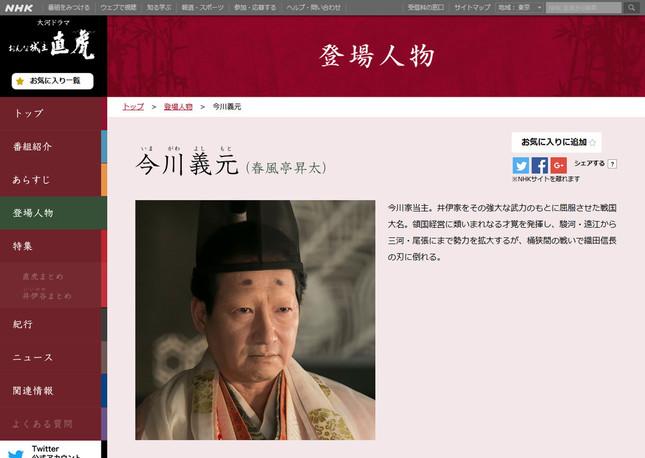 今川義元役の春風亭昇太さん(画像は「おんな城主 直虎」の公式サイト)
