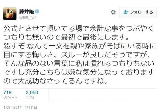 「殺すぞ」という投稿に反応した藤井さん(画像はツイートのスクリーンショット)