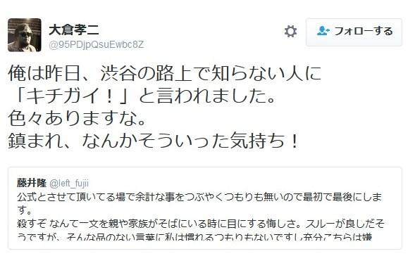 大倉孝二さんも藤井さんのツイートに反応(画像はツイートのスクリーンショット)