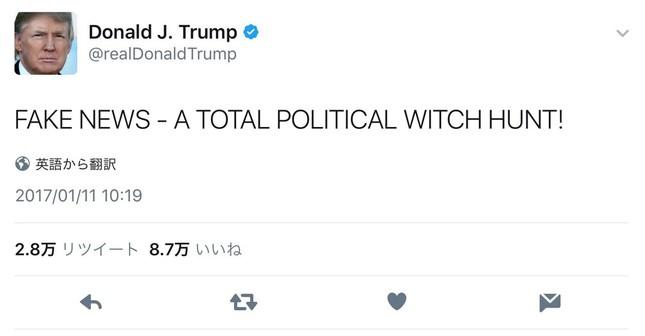 トランプ氏はツイッターで「ウソニュース。完全な政治的魔女狩りだ」と報道内容に反論した