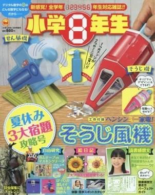 2016年7月に発売された「小学8年生」の表紙