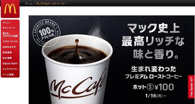 マックの「プレミアムローストコーヒー」が1月16日から5日間無料に!