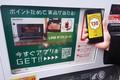 缶コーヒー購入はダイドードリンコの自販機がおトク ポイントがザクザク貯まって、しかも遊べる!