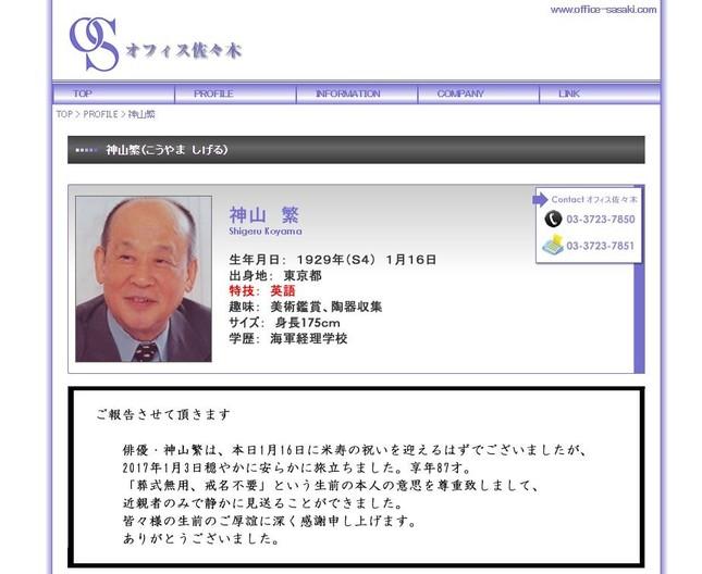 17年1月16日に米寿の祝いを迎えるはずだった(画像は所属事務所のホームページのスクリーンショット)