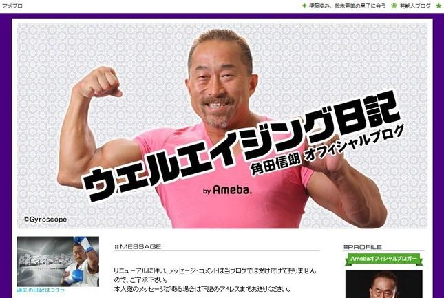 角田さんが明かした「事件」とは…(画像はブログのスクリーンショット)
