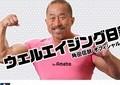 角田信朗、松本人志との「確執」告白 2日連続で「修復」訴え