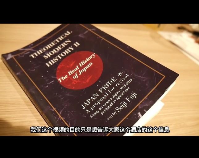 アパホテルの客室に置かれている『理論近現代史学』(画像は投稿された動画より)