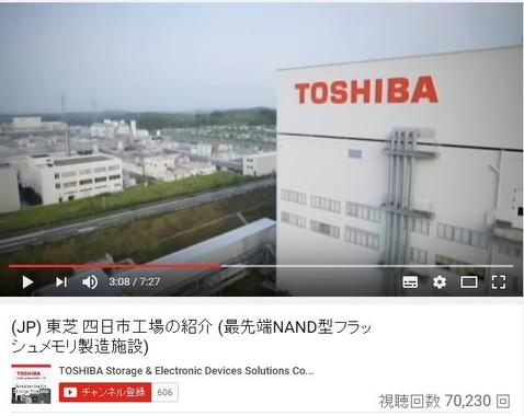 東芝、とうとう「虎の子」の半導体事業も分社化へ・・・(画像は、「東芝のYouTube公式チャンネル」から)