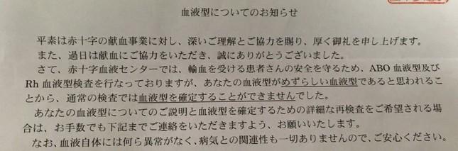 献血後に届いたという手紙(hikarruさん提供)