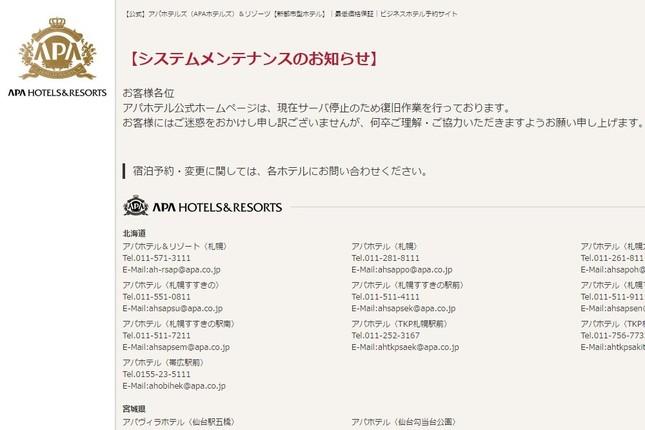 アパホテルのウェブサイト。1月16日22時頃からつながりにくい状況が続いている