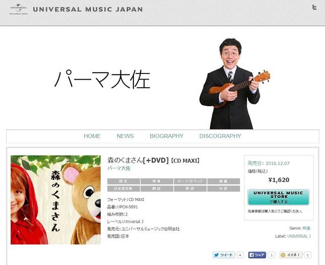 ユニバーサルミュージックのCD販売サイトから