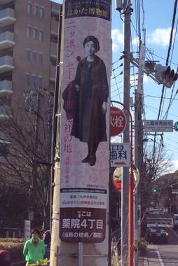 福岡女学院の跡地前に「セーラー服発祥の地」と書かれた案内板が設置された(eco musee はかた博物館 提供)