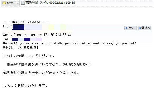 J-CASTニュース編集部に届いたウイルスメール(画像は編集部で一部加工)