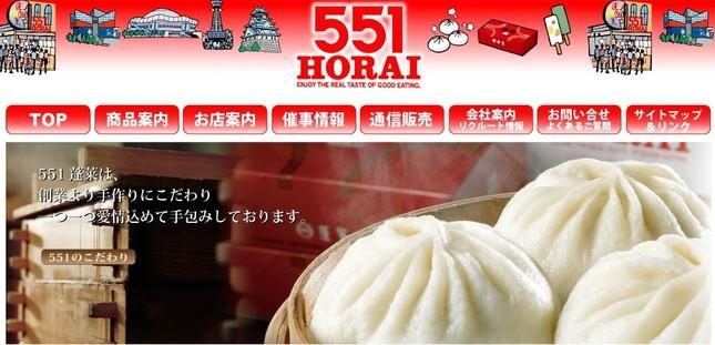 「551蓬莱」のHPのスクリーンショット