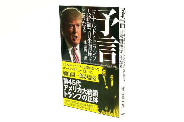 トランプ氏とのエピソードなどが書かれた植山氏の近著「予言 ドナルド・トランプ大統領で日米関係はこうなる」