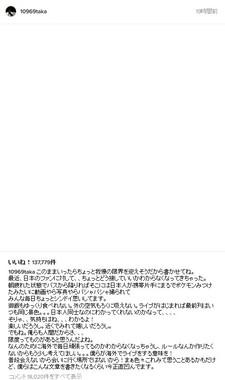 Takaさんは真っ白な画像にメッセージを添えた(画像はTakaさん公式インスタグラムのスクリーンショット)