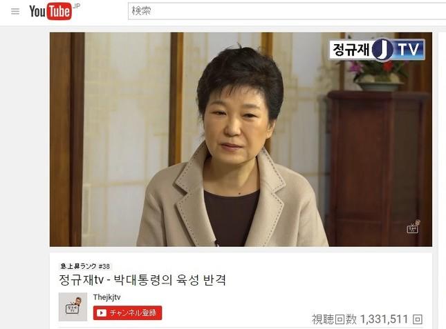 朴大統領はネット番組「鄭奎載TV」のインタビューに応じた。インタビューの様子はユーチューブに公開され、すでに130万回再生されている