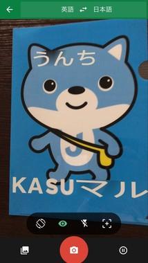 J-CASTのイメージキャラクター「カス丸」のクリアファイルでも試した。「KASUMARU」の部分は「KASUマル」になり、眉毛の部分は「うんち」になった