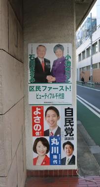 告示前の演説会ポスターにも「小池知事VS自民党」がにじむ(1月18日、千代田区内で撮影)
