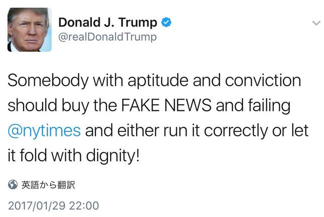 トランプ大統領はNYタイムズ紙の「廃刊」まで主張した