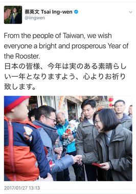 台湾の蔡英文総統のツイート。英語と日本語で旧正月のあいさつをしている
