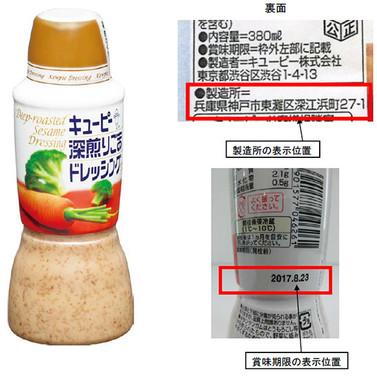 製造所と賞味期限はパッケージに表示がある(画像はキユーピーのサイトから)
